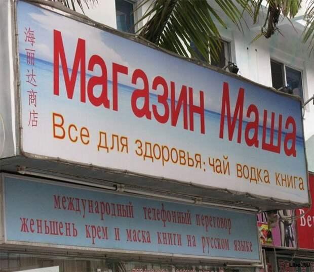 Маразмики: прикольные надписи и объявления