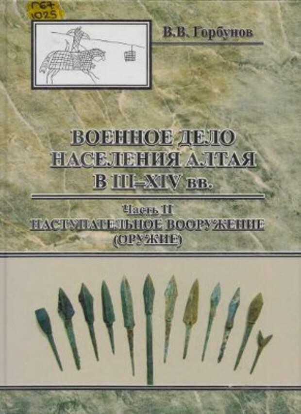 Военное дело населения Алтая в III-ХIV вв.