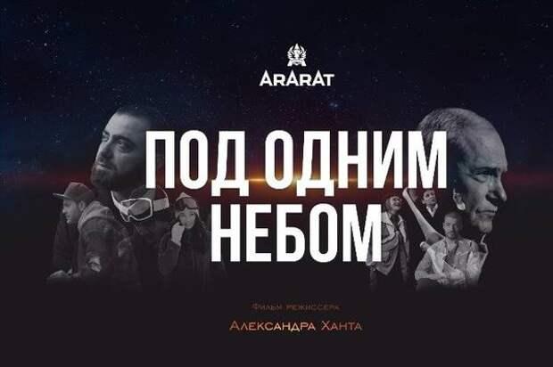 Когда звезды горят еще ярче: ARARAT объединяет всех под одним небом (ФОТО)