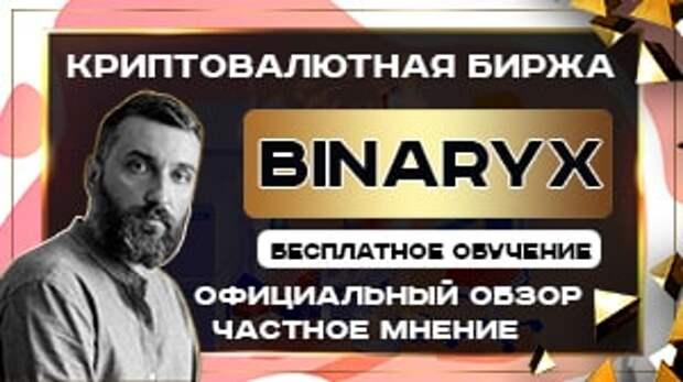 Криптовалютная биржа Binaryx – обзор и отзывы