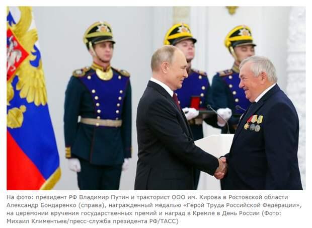 Путин удивился мизерной зарплате тракториста