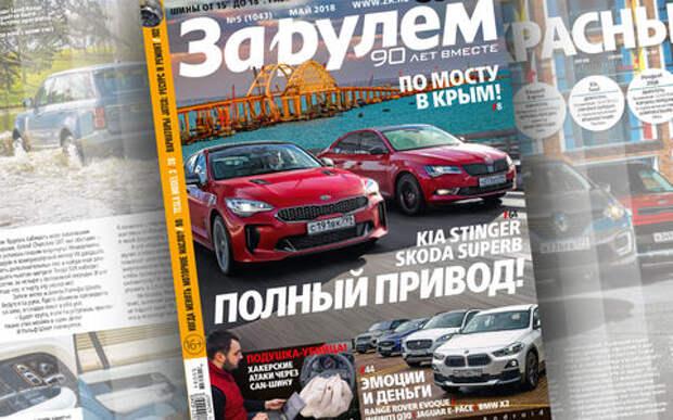 Майский выпуск «За рулем»: открываем мост в Крым