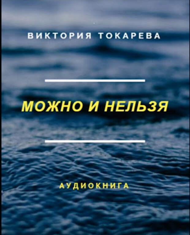 Аудио книги Виктории Токаревой