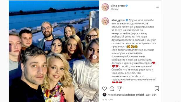"""Алина Гросу показала, как отгуляла с возлюбленным и Козловским день рождения: """"Спасибо, my love..."""""""