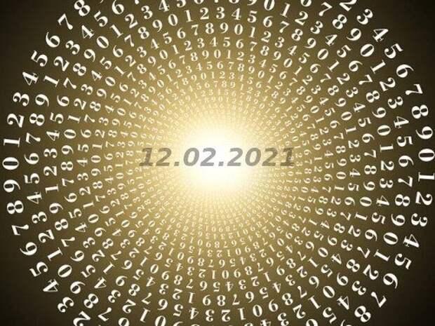 12.02.2021 — зеркальная дата года!!!