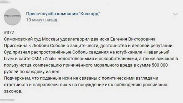 Симоновский суд Москвы удовлетворил два иска Пригожина к Соболь на миллион рублей