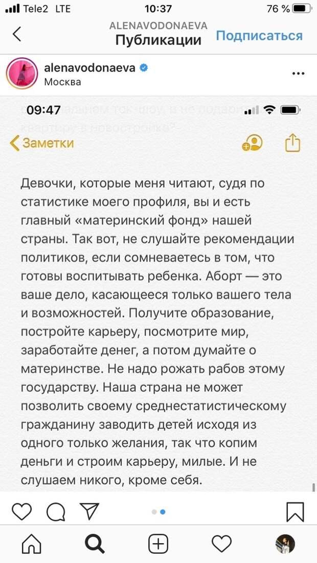 Водонаеву вызвали в полицию из-за высказываний об абортах