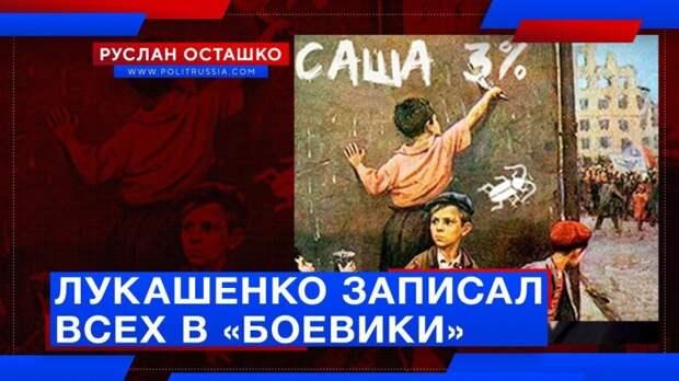 Лукашенко скопом записал всех сторонников других кандидатов в «боевики»