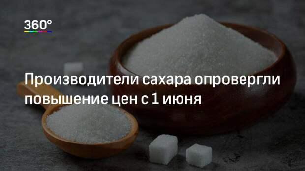 Производители сахара опровергли повышение цен с 1 июня