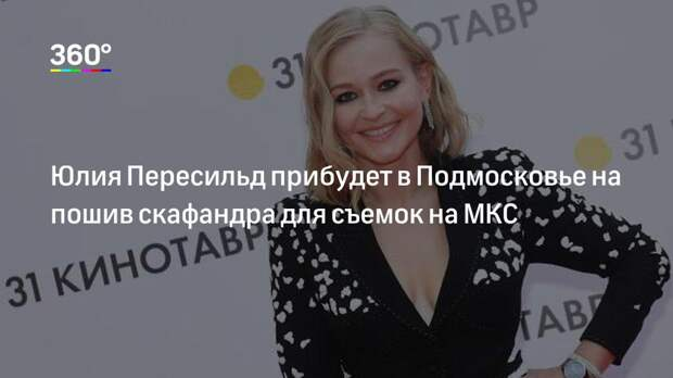 Юлия Пересильд прибудет в Подмосковье на пошив скафандра для съемок на МКС