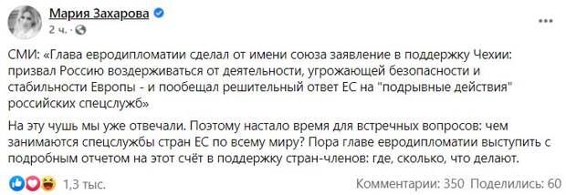 """""""На эту чушь мы уже отвечали"""": Захарова задала поддержавшему Чехию Боррелю неудобный вопрос"""