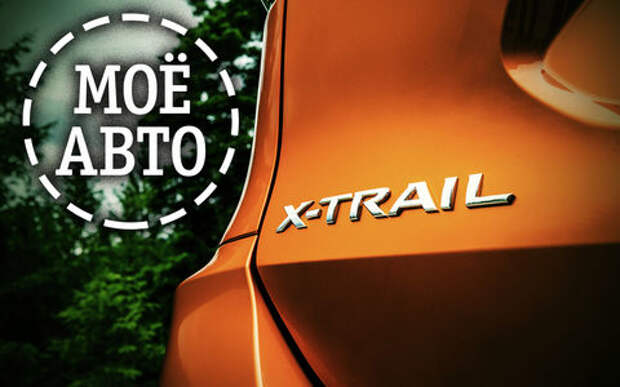 Когда все дороги ведут в сервис – честный рассказ владельца Nissan X-Trail