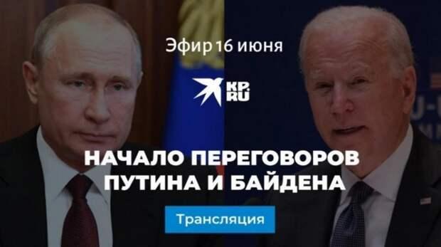 Начало переговоров Путина и Байдена 16 июня 2021 года: прямая трансляция