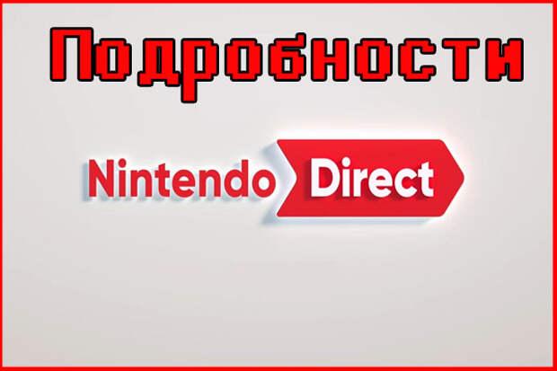 Подробности E3 2021, Nintendo Direct