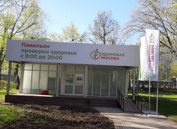 В павильоне «Здоровая Москва» в Лианозовском парке делают прививки от коронавируса
