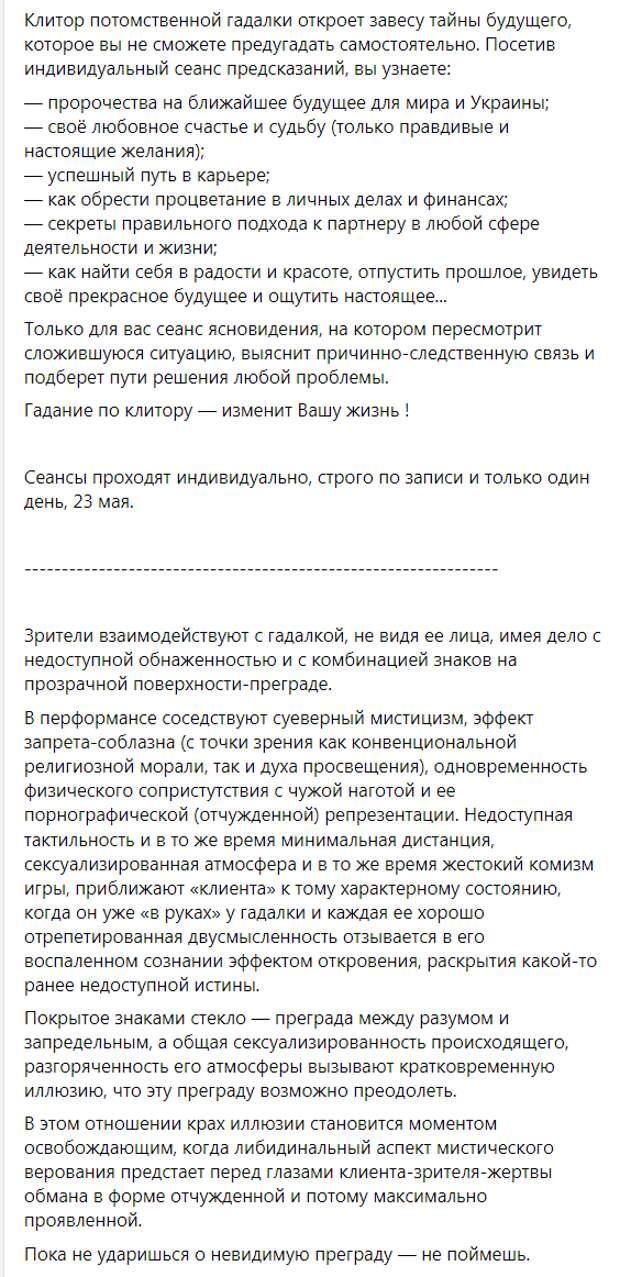 Одесский музей - гадание  по женским половым органам о будущем Украины