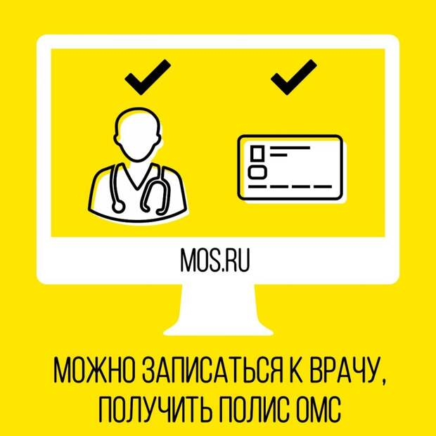 С заботой о здоровье москвичей: какие важные услуги предоставляет портал mos.ru Фото: mos.ru