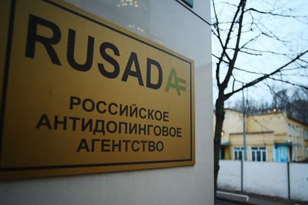 ВАДА направило уведомление в CAS по делу о споре с РУСАДА