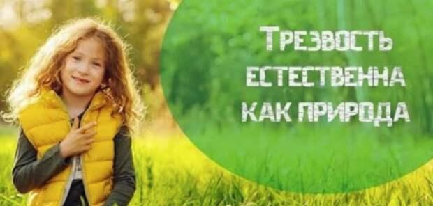 На изображении может находиться: 1 человек, ребенок и на улице, текст «трезвость естественна как природа»