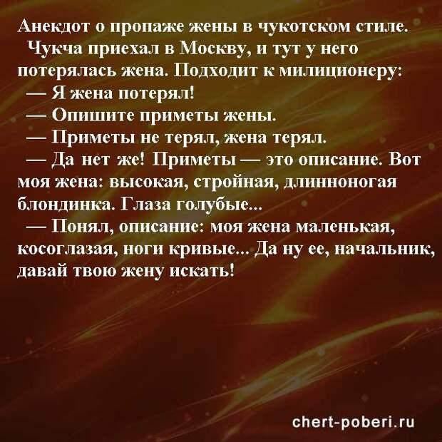 Самые смешные анекдоты ежедневная подборка chert-poberi-anekdoty-chert-poberi-anekdoty-13451211092020-15 картинка chert-poberi-anekdoty-13451211092020-15