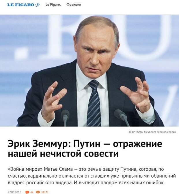Воскресная европейская изба-читальня: Путин - это...