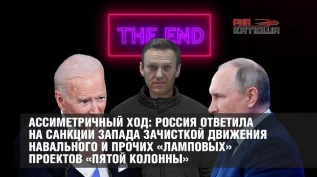 Россия ассиметрично ответила на санкции Запада зачисткой «пятой колонны»