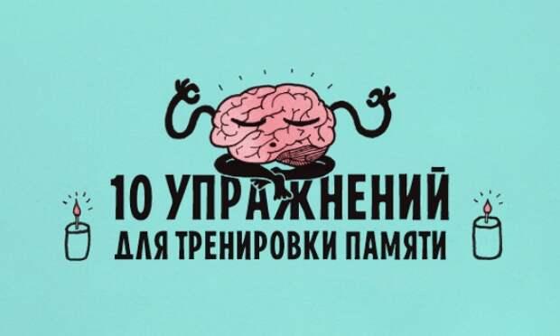 10 упражнений для тренировки памяти