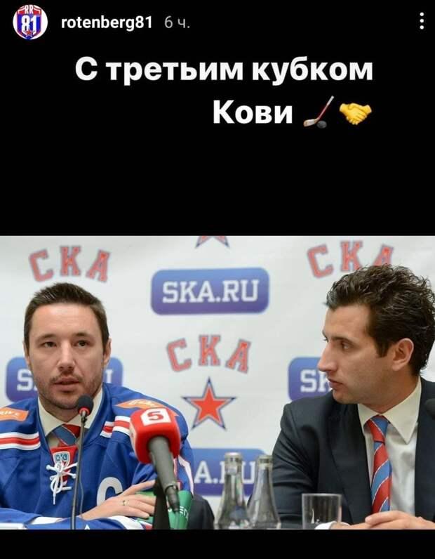 «С третьим Кубком, Кови». Ротенберг поздравил Ковальчука с победой в Кубке Гагарина