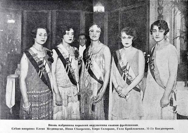Королева русской колонии Парижа 1927 Кира Склярова, Ника Северская и другие фрейлины. фото