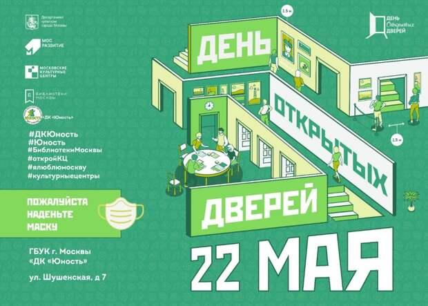В Доме культуры на Шушенской состоится День открытых дверей