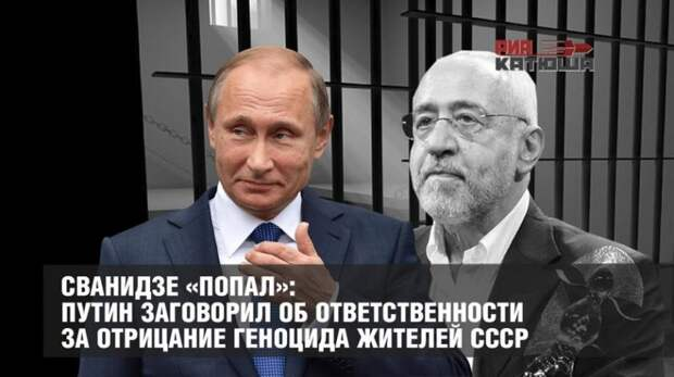 Русофоб Сванидзе «попал»: Путин заговорил об ответственности за отрицание геноцида русских