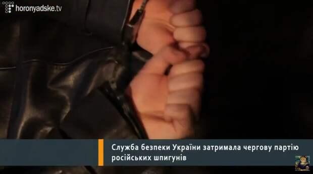 На Украине поймали российских шпионов (видео)
