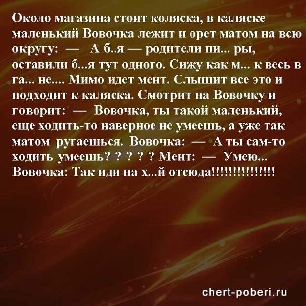 Самые смешные анекдоты ежедневная подборка chert-poberi-anekdoty-chert-poberi-anekdoty-13451211092020-5 картинка chert-poberi-anekdoty-13451211092020-5