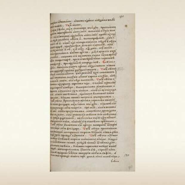 Тверская летопись, 16-17 век