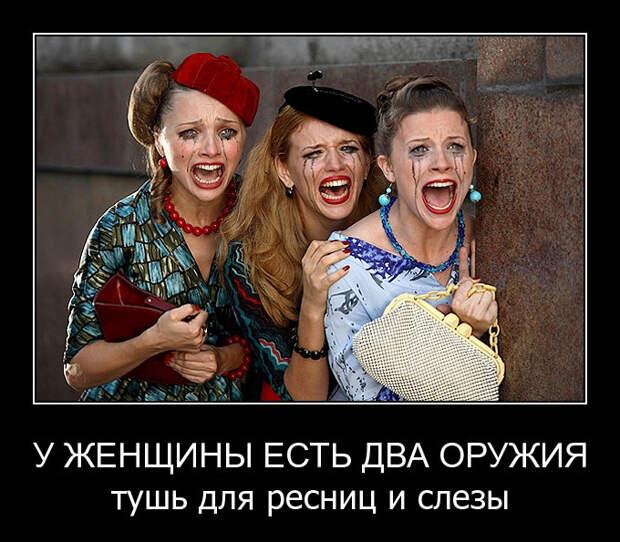Забавные и веселые демотиваторы про девушек и женщин из сети