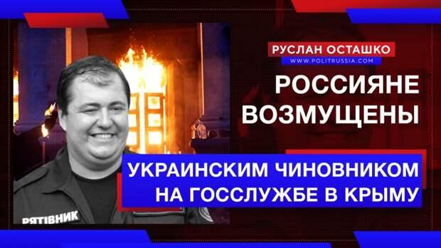 Россияне возмущены приёмом бывшего украинского чиновника на госслужбу в Крыму