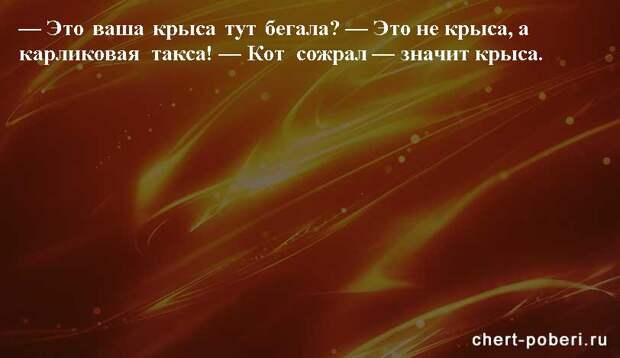 Самые смешные анекдоты ежедневная подборка №chert-poberi-anekdoty-13451211092020