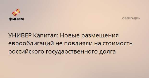 УНИВЕР Капитал: Новые размещения еврооблигаций не повлияли на стоимость российского государственного долга