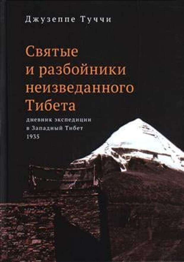 Святые и разбойники неизведанного Тибета
