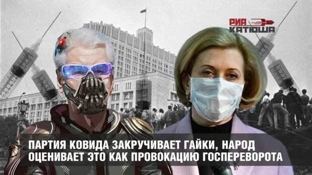 Бигфарма пошла ва-банк - обыкновенный фашизм