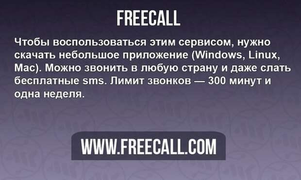 Как звонить бесплатно в любую точку мира