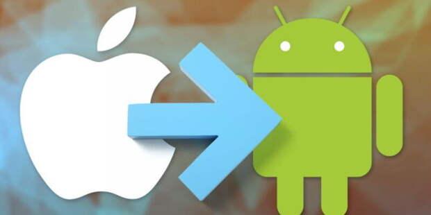 Google создала инструмент для ухода с iPhone на Android-смартфон