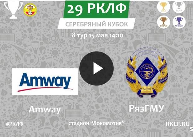 29 РКЛФ Серебряный Кубок Amway - РязГМУ 2:2