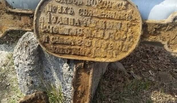 Во время стройки в Приморье нашли могилу первого священника