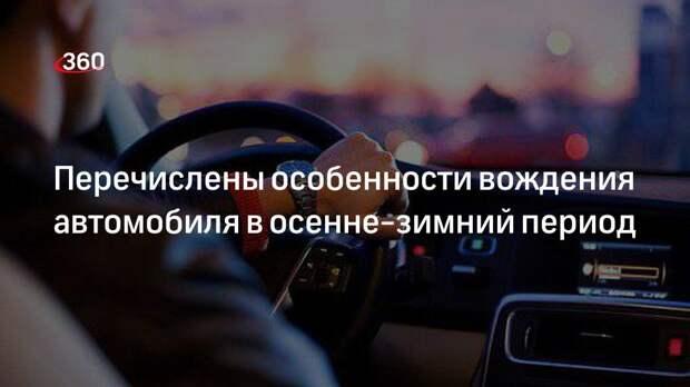 Эксперт Канаев рассказал об особенностях вождения автомобиля в осенне-зимний период