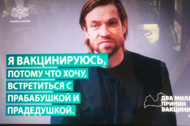 В Сети посмеялись над проблемой перевода латышской рекламы вакцины от COVID