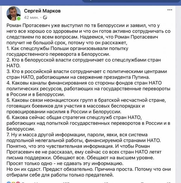 Сергей Марков о Протасевиче