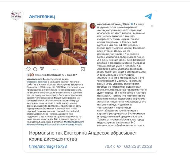 Голова-органчик Катеньки Андреевой
