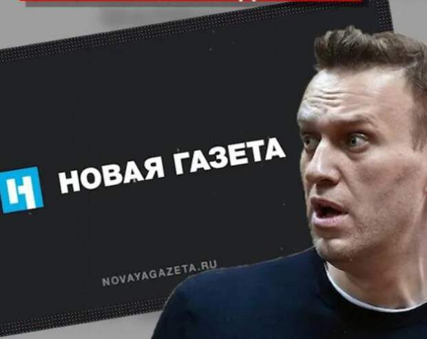«Новая газета» опять солгала, на этот раз по ситуации с Навальным