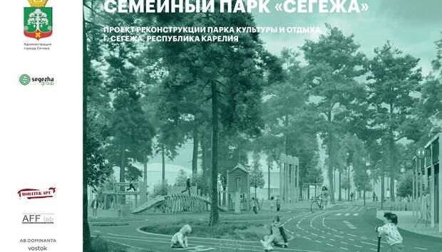 Segezha Group обеспечила подачу заявки на благоустройство городов